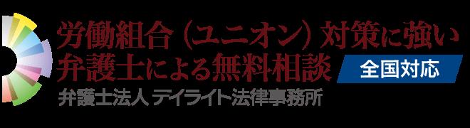 ユニオン・合同労組Online