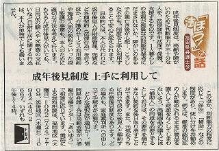 20120405nishinihonshinbun.jpg
