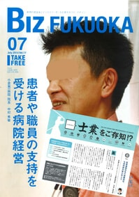 BIZFUKUOKA07.jpg
