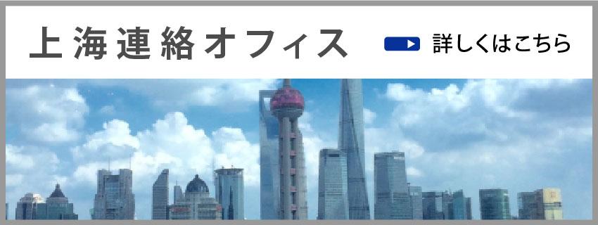 上海連絡オフィス.jpg