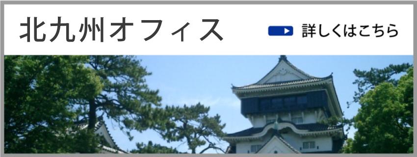 syuokai_kokura