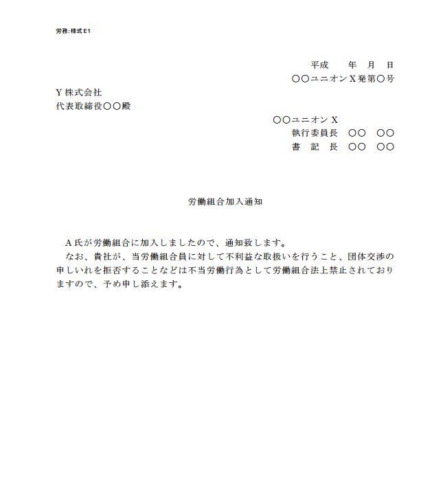 労働組合加入通知書