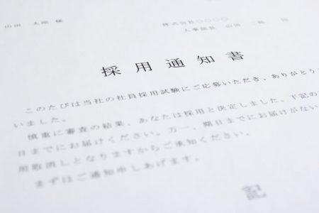 採用通知書のイメージ画像