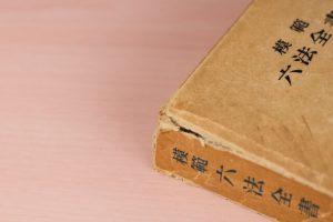 六法全書のイメージ画像