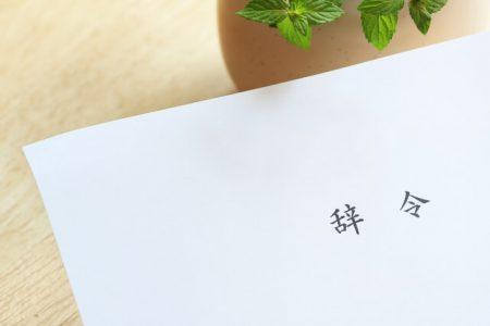 辞令のイメージ画像